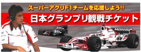 2006F1suzukaticket.jpg