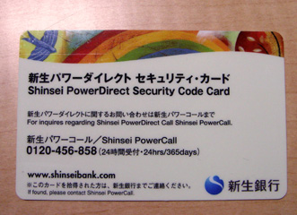 shinsei-securitycard.jpg